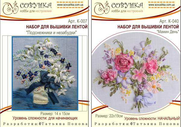 ribbon embroidery kits, patterns, ribbon designs for beginners, buy