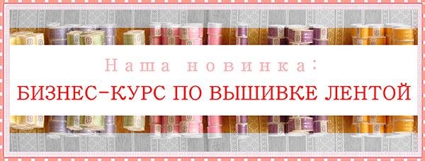 вышивка лентой, вишивка стрічками, шелковая лента купить, silk ribbon, buy, бизнес, хобби