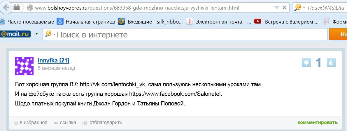 вышивка лентами книги, книга по вышивке лентой купить Киев, Украина, отзывы