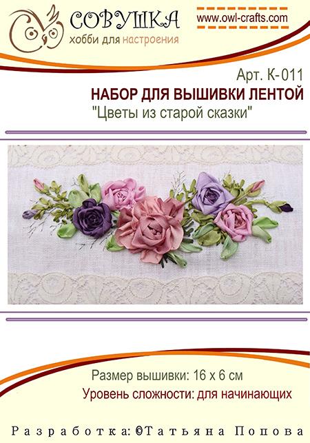 вышивка шелковыми лентами, вышивка лентой наборы, набор для вышивки лентами, цветы из шелковых лент