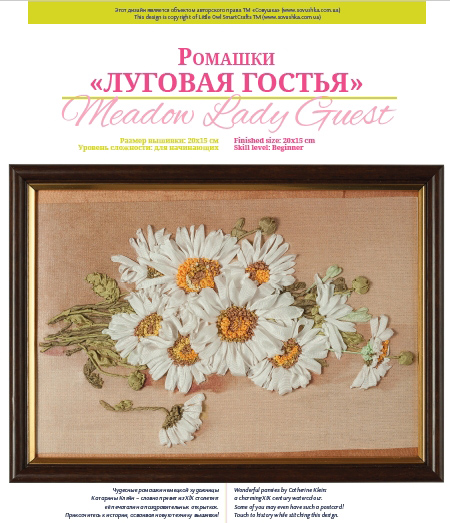 ribbon embroidery for beginners, daisies in silk ribbon, silk ribbon flowers for beginners, silk ribbon embroidery book