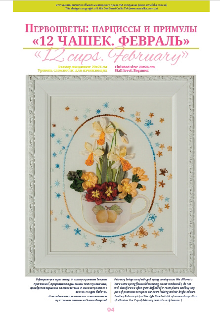 silk ribbon embroidery book designs, flowers in silk ribbon, silk ribbon flowers for beginner