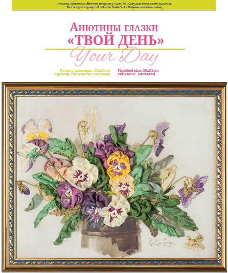 silk ribbon embroidery book, pansies in silk ribbon, silk ribbon flowers for beginners, silk ribbon embroidery book