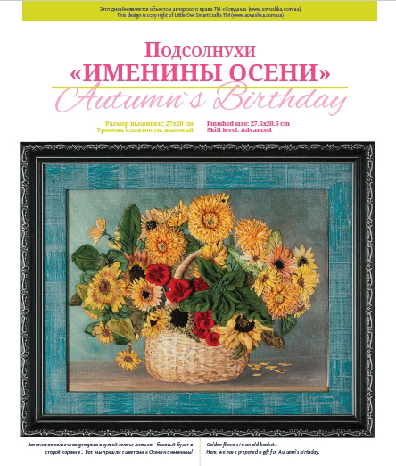 silk ribbon embroidery book, sunflowers in silk ribbon, silk ribbon flowers for beginners, silk ribbon embroidery book