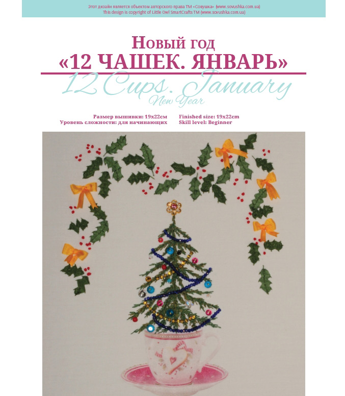 silk ribbon embroidery, ribbon embroidery for beginners, silk ribbon, new year designs for embroidery