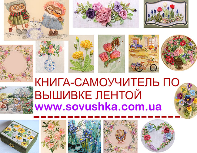 ribbon embroidery, book on ribbon embroidery, silk ribbon embroidery book, Tatiana Popova book on ribbon embroidery