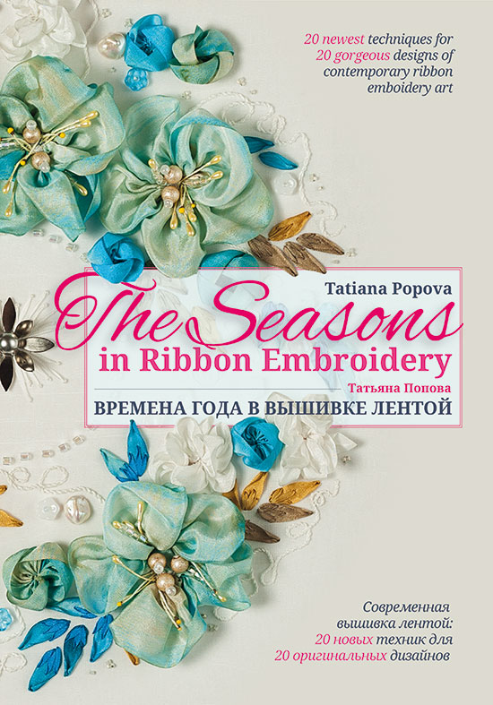silk ribbon embroidery, ribbon embroidery book, guide for beginners in ribbon embroidery, silk ribbon
