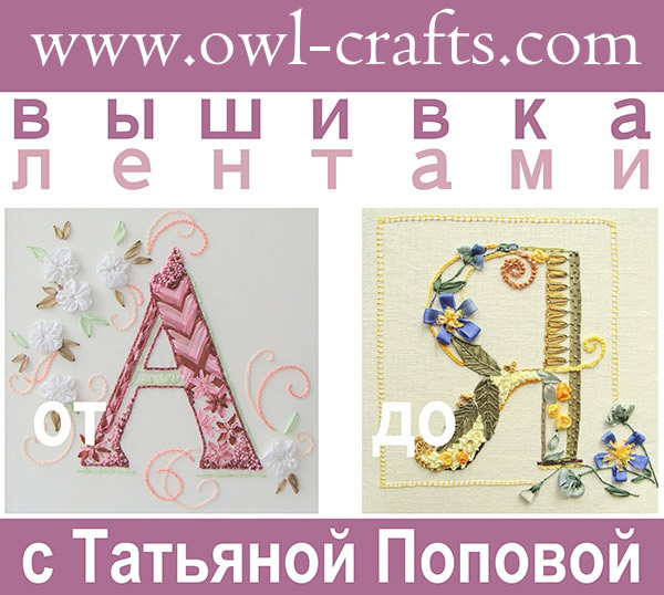 ribbon embroidery, embroidery workshops, classes on silk ribbon embroidery, a to z ribbon embroidery, silk ribbon embroidery for beginners, ribbon stitches for embroidery