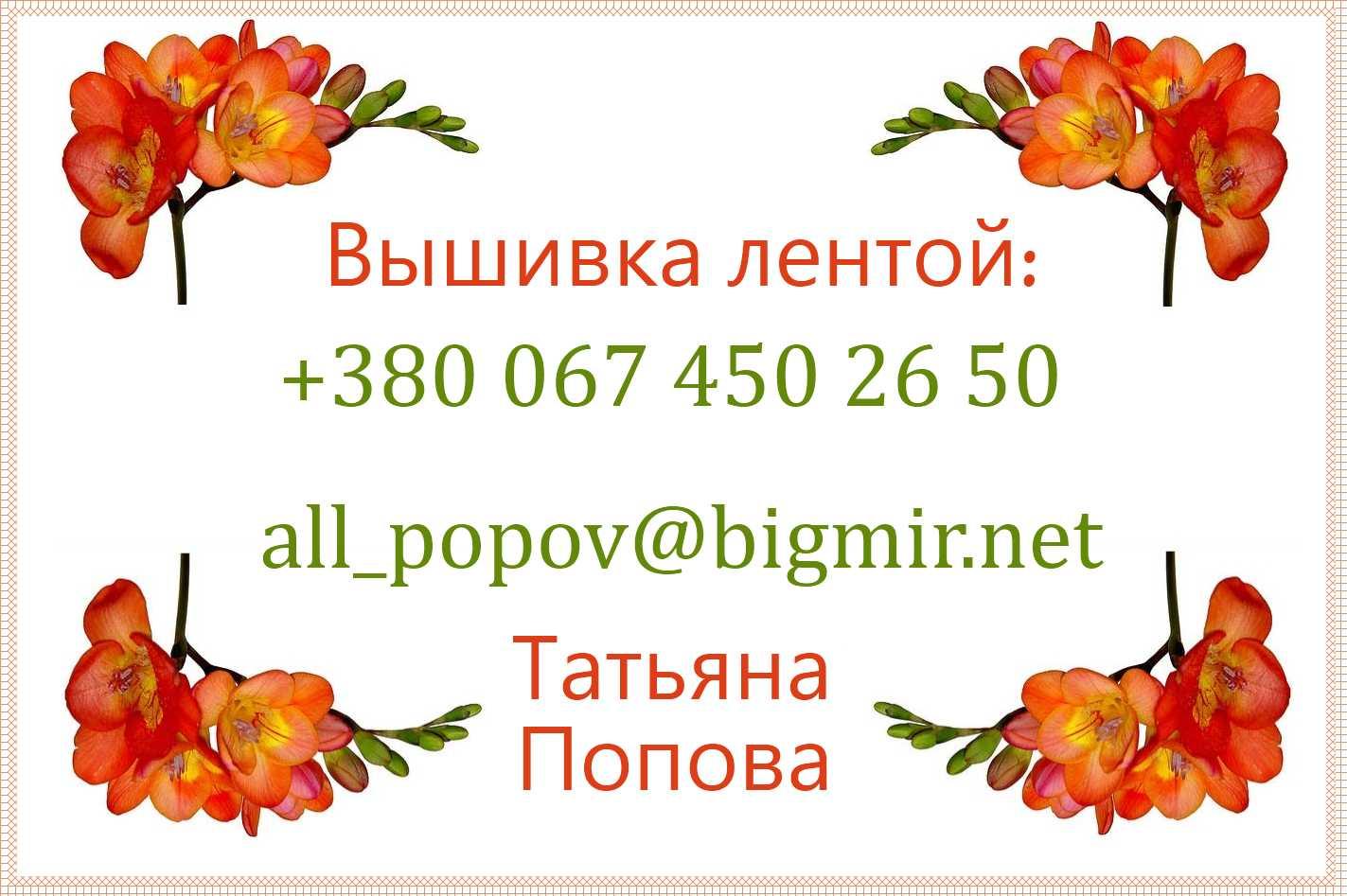 вышивка лентой книга, вышивка лентами курсы Киев, вишивка стрічками, книги по вышивке лентами купить наборы для вышивания лентой