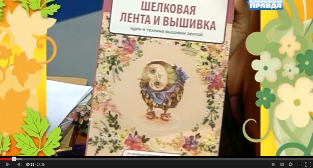 книга вышивка лентой, вышивка лентами книги, купить книгу по вышивке лентой для начинающих